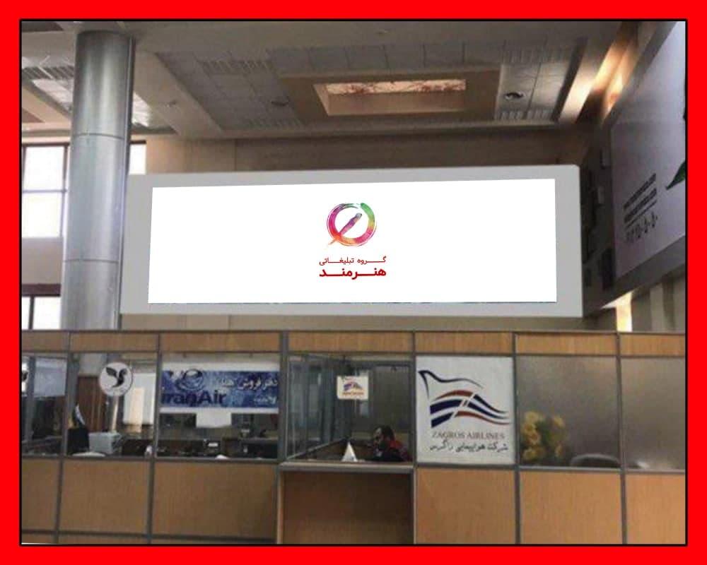 بیلبورد فرودگاه  یزد(w1)