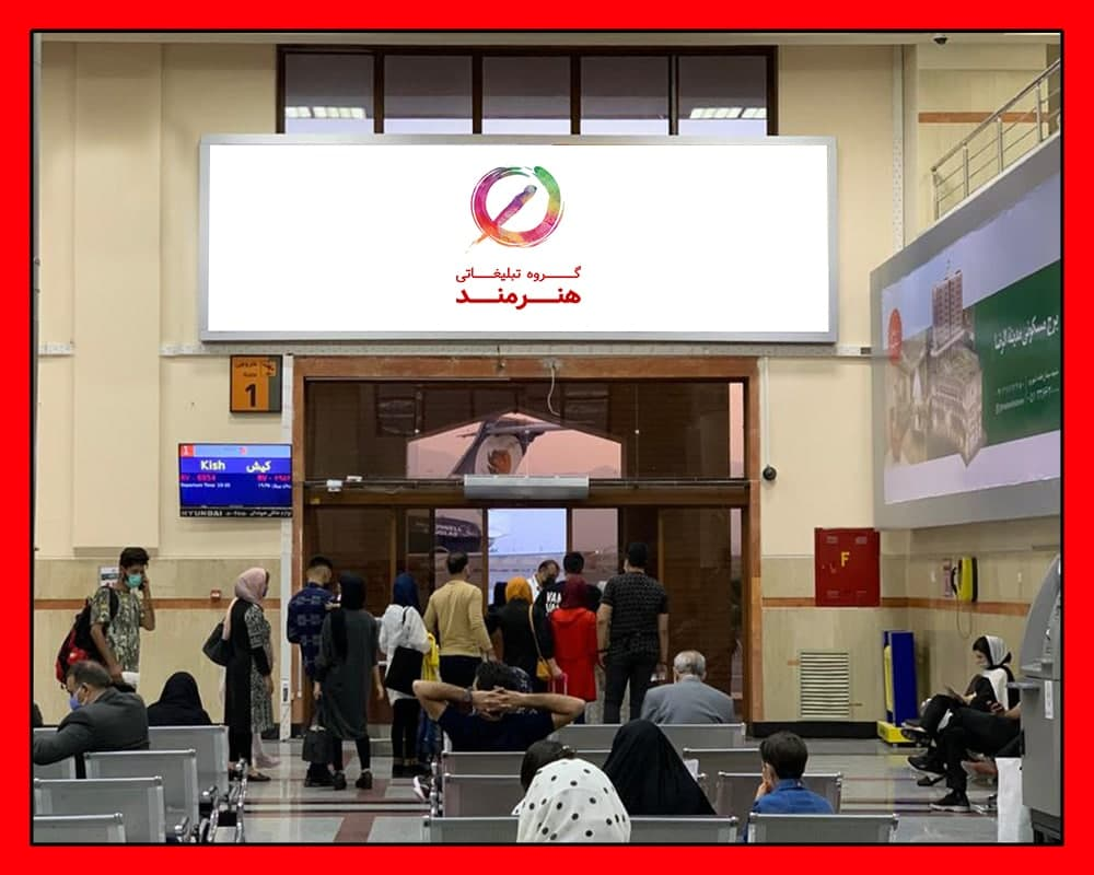 بیلبورد فرودگاه  یزد(D3)